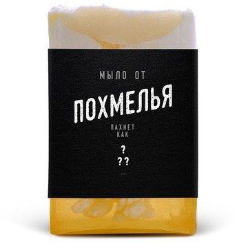 Мыло от Похмелья lolsoap (lol soap лолсоп лолсоап)